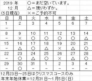 201912ご予約状況カレンダー